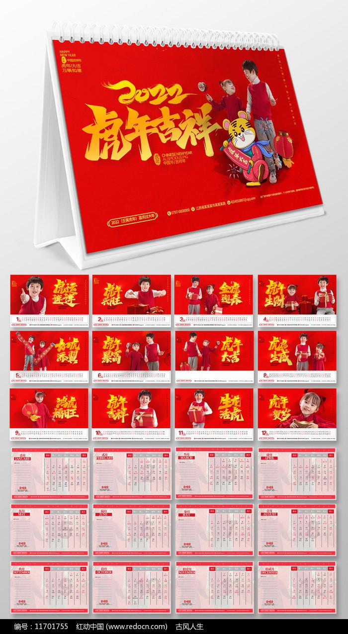 红色创意2022年台历设计图片