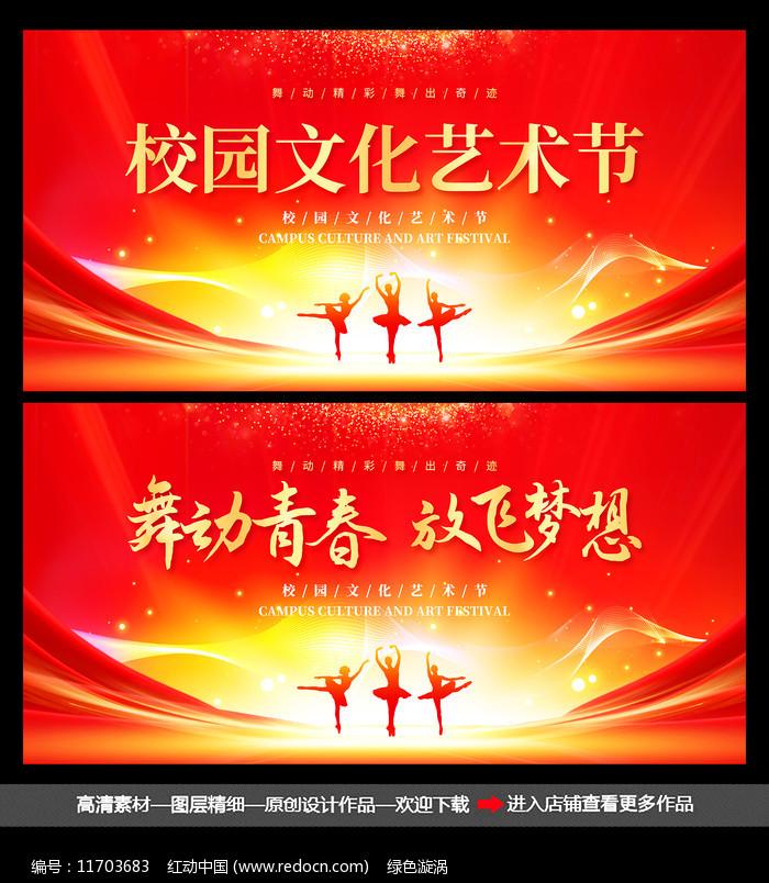 红色大气校园文化艺术节宣传展板图片