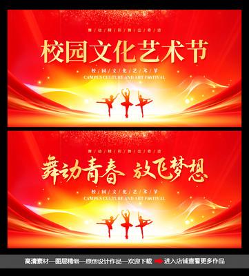 红色大气校园文化艺术节宣传展板