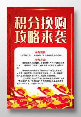 红色积分换购攻略来袭促销海报设计