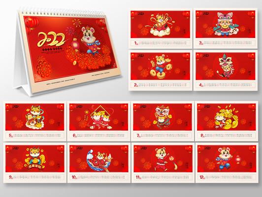 红色喜庆2022虎年台历模板设计下载