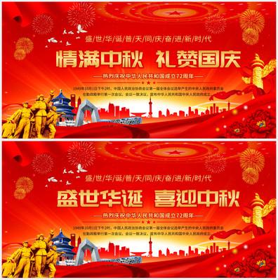 红色中秋国庆展板背景