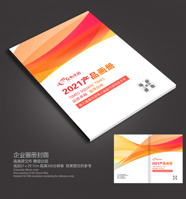 画册手册封面设计