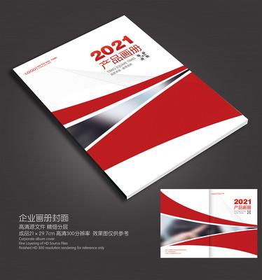 会议手册画册封面模板