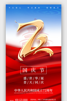 建国72周年十一国庆节海报