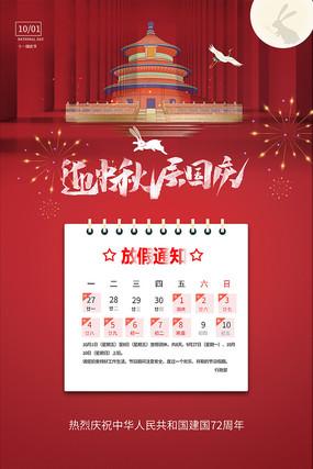 简约风国庆节放假通知海报设计