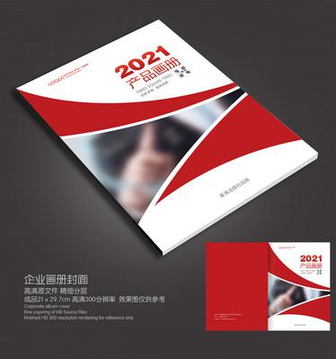 简约科技公司画册封面设计