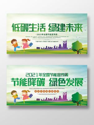 绿色创意2021年全国节能宣传周展板设计