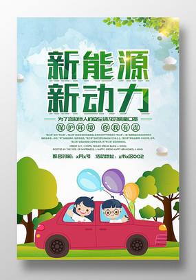 绿色简约新能源汽车海报设计