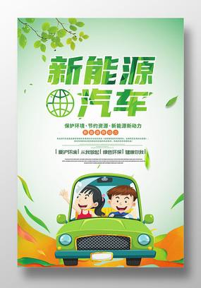 绿色原创新能源汽车海报设计