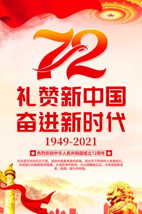庆祝新中国成立72周年国庆节海报