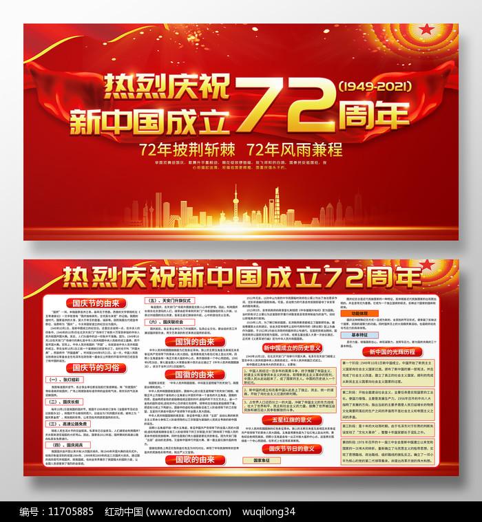庆祝新中国成立72周年国庆节宣传栏展板图片
