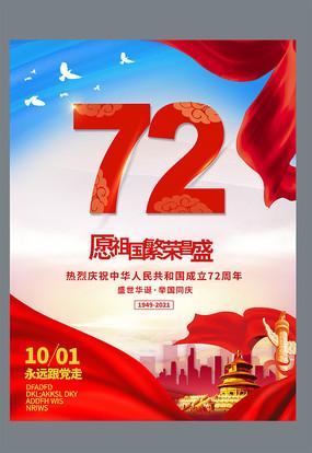 十一国庆72周年宣传海报