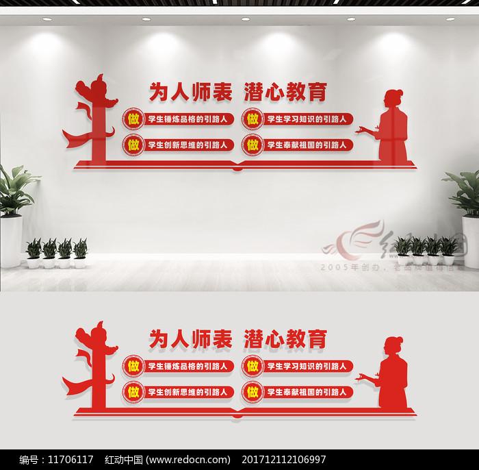 四个引路人校园文化墙设计图片