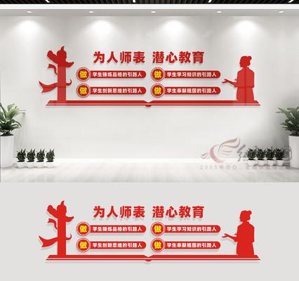 四个引路人校园文化墙设计