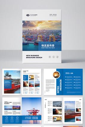 物流宣传画册设计模板
