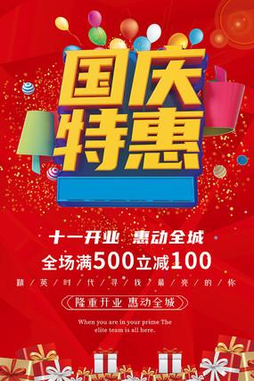 喜迎国庆十一国庆节促销活动海报