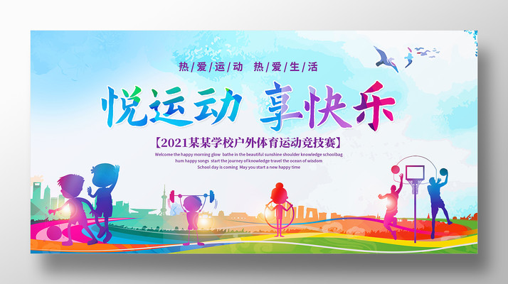学校户外体育运动会宣传展板设计
