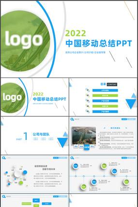 移动公司移动通讯中国移动PPT