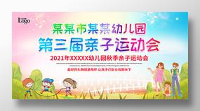 幼儿园亲子运动会宣传展板