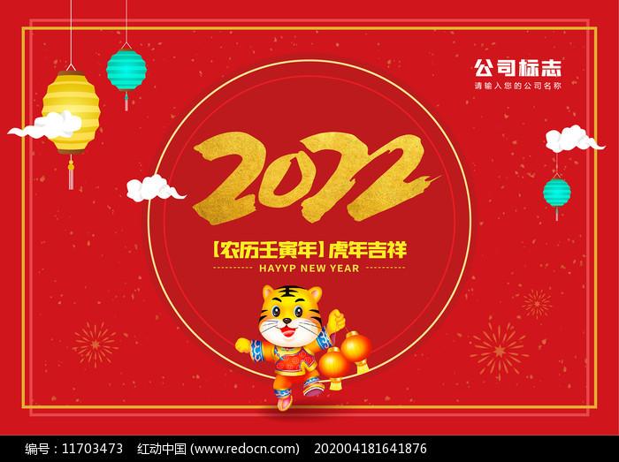 原创2022年虎年日历挂历台历封面图片