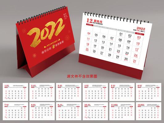 原创2022年台历虎年日历模板设计