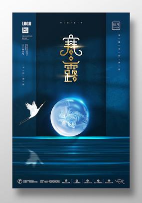 原創藍色二十四節氣寒露宣傳海報