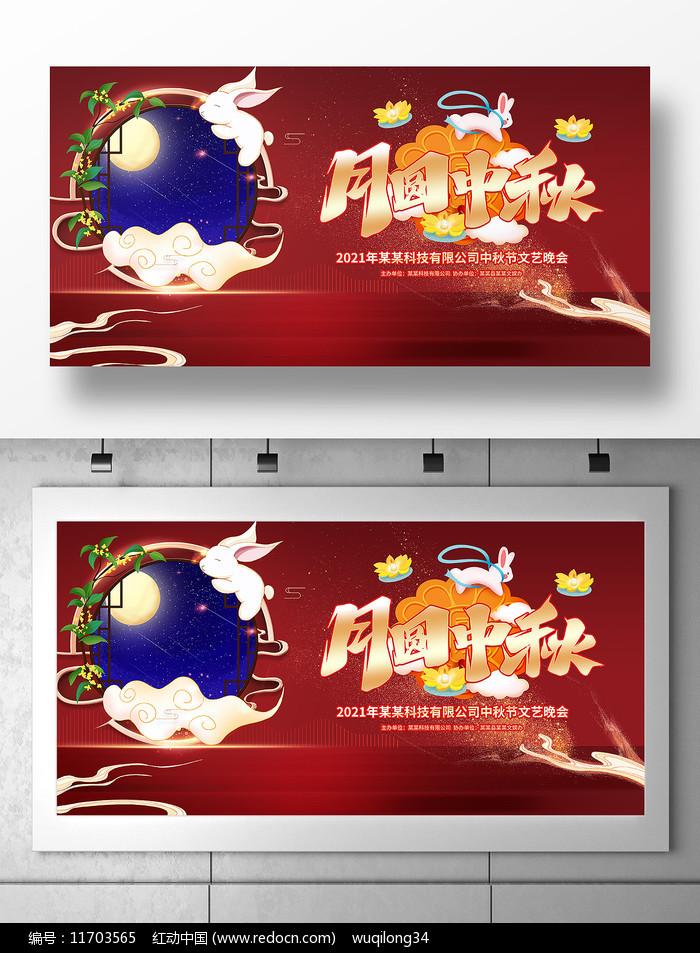 月满中秋红色大气中秋节晚会舞台背景展板图片