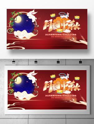 月满中秋红色大气中秋节晚会舞台背景展板