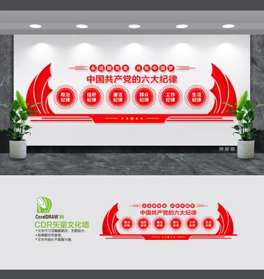 中国共产党六大纪律党建文化墙