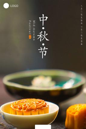 中秋节吃月饼海报