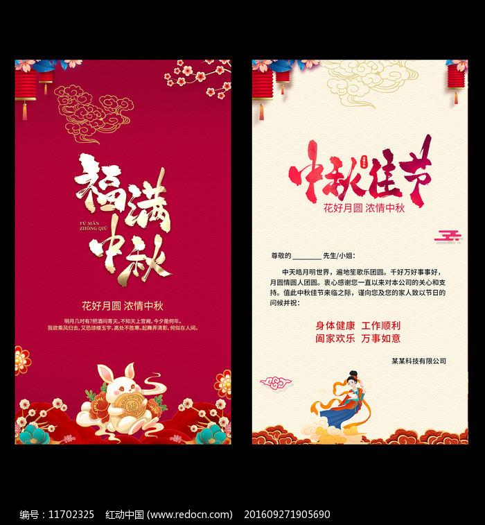 中秋节贺卡明信片图片