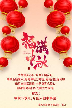 中秋节贺卡易拉宝