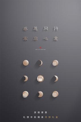 中秋节月亮创意黑金海报