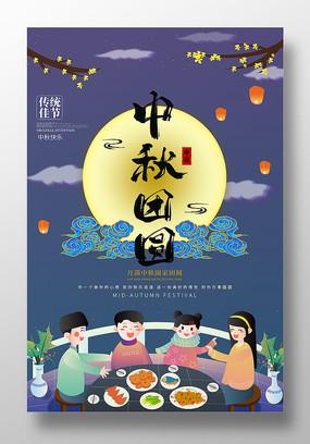 中秋团圆全家团圆中秋节海报设计模板