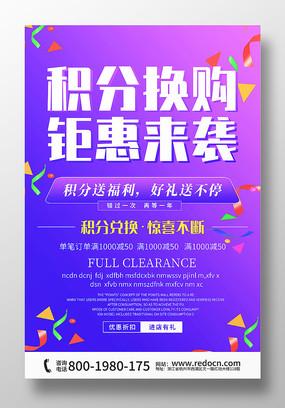 紫色渐变积分换购钜惠来袭促销海报设计