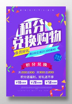 紫色积分兑换购物来袭促销海报设计