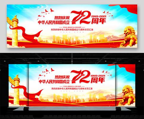 2021十一国庆节舞台背景