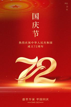 72周年国庆节海报