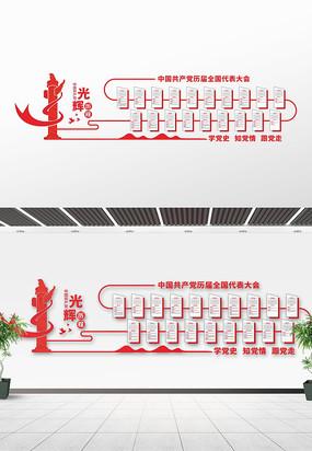 党的光辉历程十九大文化墙