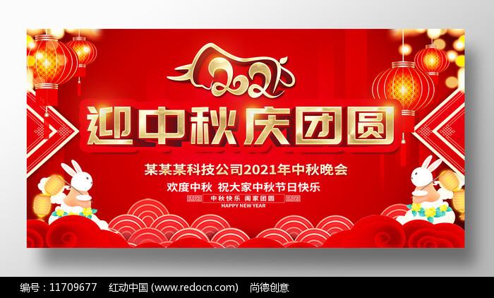 大气红色迎中秋庆国庆文艺晚会舞台背景中秋节展板图片
