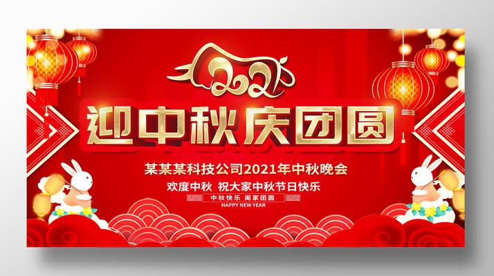 大气红色迎中秋庆国庆文艺晚会舞台背景中秋节展板