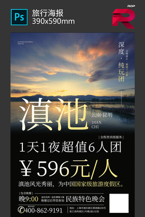 滇池旅游海报