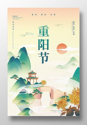 独家卡通重阳节节日海报设计