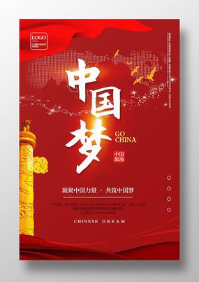 共筑中国梦凝聚中国力量公益海报