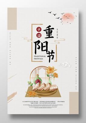 古风简约重阳节节日海报设计