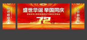 国庆72周年晚会背景