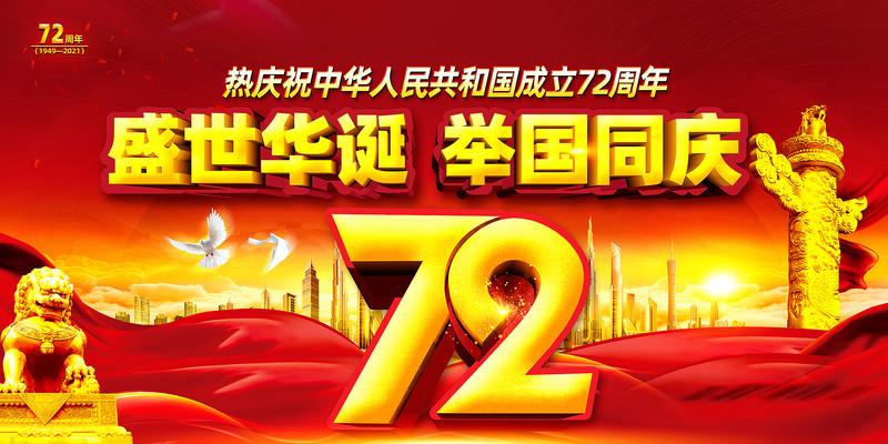 国庆72周年宣传活动展板