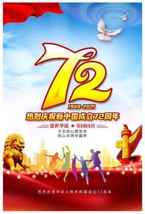 国庆节72周年宣传海报设计