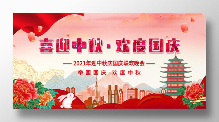 国庆中秋展板国风中国风插画